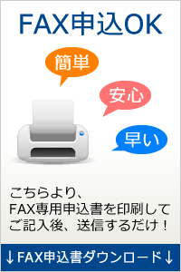 FAX申込